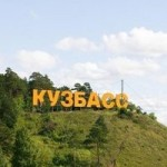 На Кузбассе выбрали семь самых выдающихся памятников