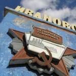К городу Иваново с добрыми словами.